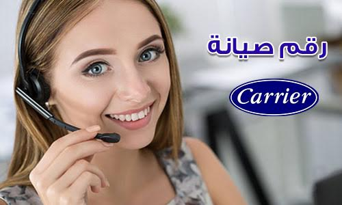 carrier-maintenance-number